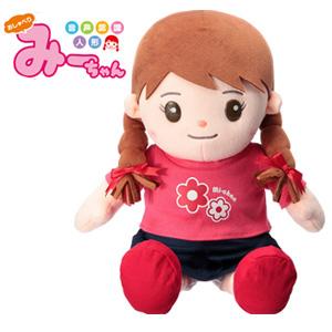 【即納】おしゃべり人形みーちゃん ◆送料無料・代引料無料・保証付◆ 【音声認識人形 おしゃべりみーちゃん】 おしゃべりぬいぐるみ おしゃべりみいちゃん しゃべる人形 おしゃべり人形