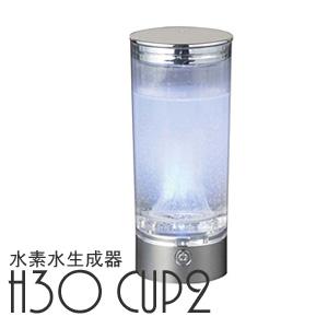 H3O CUP2 [携帯水素水ボトル] ◆送料無料・代引料無料・保証付◆ 【水素水生成器 H3Oカップ2 ポーチ付き】 携帯水素ボトル 水素水生成機 水素水サーバー 水素発生器 エイチスリーオーカップ2