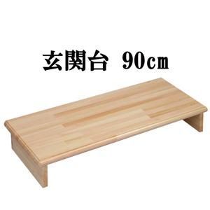 【光大産業】 【玄関台 90cm】 【日本製】【幅90cm】木製 国産・完成品
