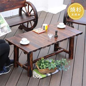 木製ガーデンテーブル 【送料無料】 【焼杉テーブル WB-T550DBR】 天然木 焼き杉テーブル モダンテーブル 木製テーブル 屋外テーブル ウッドテーブル ガーデニングテーブル