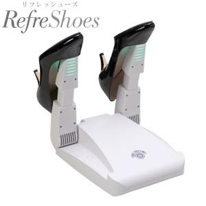 靴のイヤな臭いを3つのステップで脱臭 除菌 乾燥 靴乾燥機 靴乾燥器 シューズドライヤー 靴 消臭 靴用ドライヤー 脱臭のシューズドライヤー 送料無料 SS350 靴の除菌 送料無料/新品 即納 新品 保証付 代引料無料 リフレッシューズ SS-350