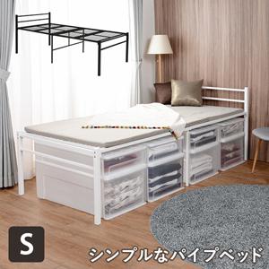 ベッド下収納できるパイプベッド 【送料無料】 【シングルベッド ハイタイプ KH-3095】 [子供にもおすすめのシンプルなベッド] [ハイタイプベッド 脚長ベッド 一人暮らし 子供用 大人用 1人暮らし]