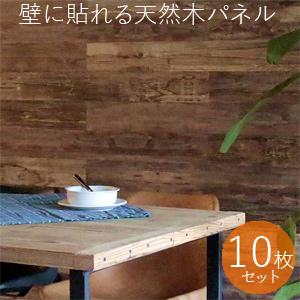 おしゃれな 木製 ウォールパネル 【送料無料】 【SOLIDECO 壁に貼れる天然木パネル 10枚組 SLDCPR-10P】 [プレミアムシリーズ] [カフェ風の壁にリフォーム リアルな質感のウッドパネル シールタイプ]