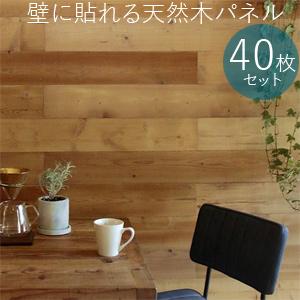 カフェ風のおしゃれな壁面パネル 【送料無料】 【SOLIDECO 壁に貼れる天然木パネル 40枚組 SLDC-40P】 [壁を手軽にリフォームできるリアルな質感の木製 ウォールパネル シールタイプ]