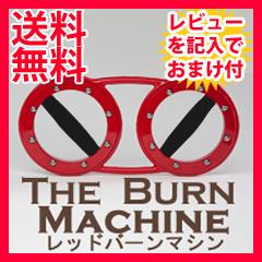 【即納】バーンマシンレッド 1.8kg [軽量タイプ] 【送料無料】