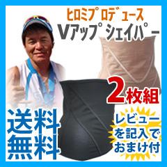 【即納】お得なセット 【Vアップシェイパー 2枚組 ヒロミプロデュース】 ◆送料無料・代引料無料・日本製◆ ブイアップシェイパー ウエストシェイパー ウエストベルト 着圧ベルト