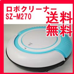 ロボット掃除機 【ロボクリーナー mini SZ-M270 】 ◆送料無料◆小型掃除機 自動でお掃除 ロボクリーナー ミニ 段差検知機能付
