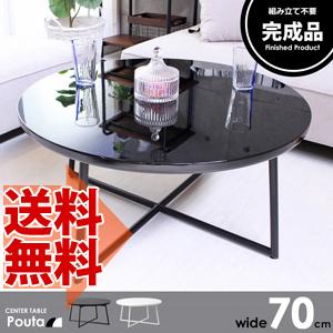 円形リビングテーブル 【送料無料】 【鏡面テーブル IWT-632】 ラウンドテーブル センターテーブル ソファテーブル インテリアテーブル