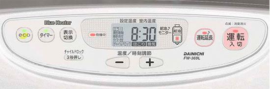 Dainichi blue heater FW-669L kerosene shop