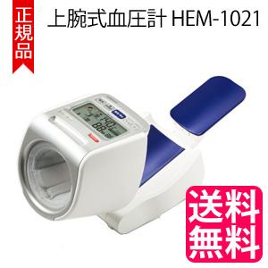 オムロン 上腕式血圧計 HEM-1021 ◆送料無料・代引料無料◆