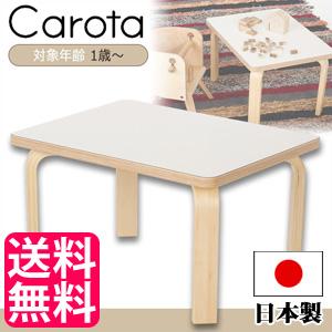 カロタテーブル ◆送料無料・代引料無料◆【Sdi Fantasia Carota-table CRT-03】 座卓 ダイニングテーブル 机 センターテーブル ローテーブル ホワイト