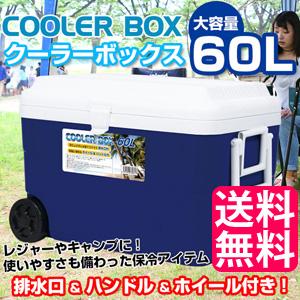 クーラーボックス 60L NR-9185 ◆送料無料・代引料無料◆[大型 キャスター付き 保冷庫 クーラーバッグ 保冷バッグ 排水口付き 取っ手付き 大型]