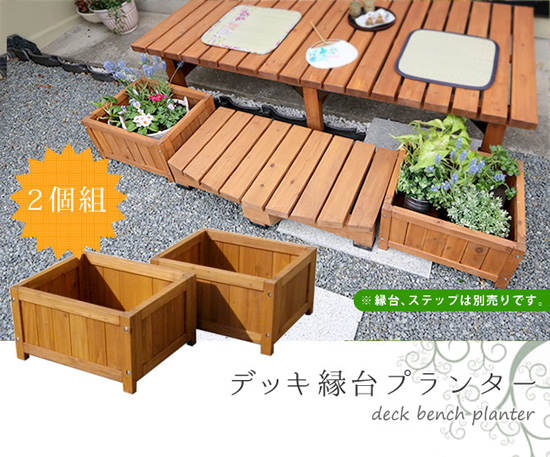 Superb Deck Benches Planter 2 Pieces Set Width 45 DEP 2LB45 [square Planter Wooden Planters  Planter Wooden Square Planter Box Gardening Fashionable]