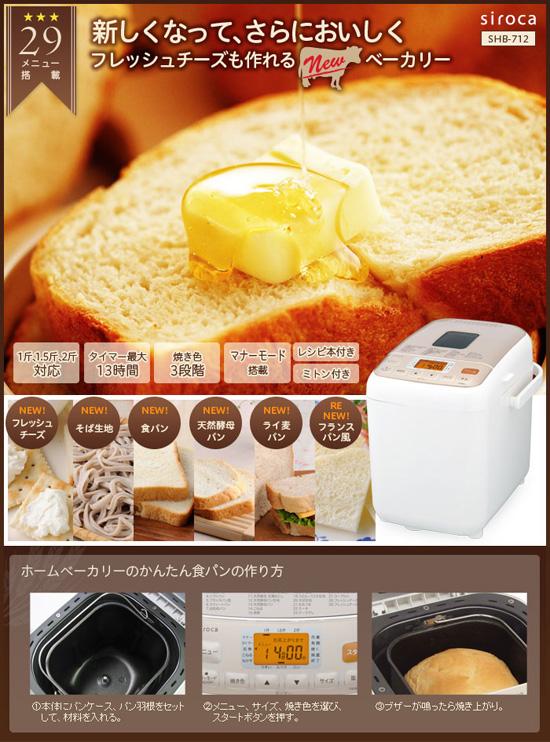 "siroca 家面包店""SHB 712 [大烤面包机面包烘焙与欧塞尔 aucsale 1 面包 2 面包年糕制造机]"