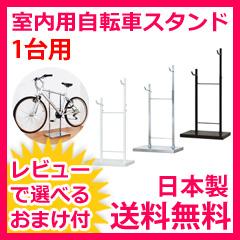 室内自転車スタンド 1台用 1436 【送料無料・日本製】[サイクルスタンド 自転車置き場 ディスプレイスタンド 自転車ラック 室内用 一台用 サイクルラック]