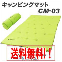 ワイドキャンプマット[キャンピングマット CM-03]◆送料無料・代引手数料無料◆【smtb-s】