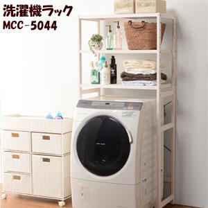 洗濯機ラック MCC-5044 の 通販 【送料無料】 [天然木 ランドリーラック かわいい シンプル 洗濯機ラック 洗濯機上 収納棚 カントリー 洗濯機棚 木製洗濯機ラック 可愛い]