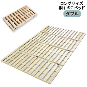 ロングタイプ 桐すのこベッド ダブル の 通販 【送料無料】 [折り畳みすのこマット ダブルサイズ ロングサイズ 桐製すのこベッド 湿気対策 四つ折りすのこマット ダブル]