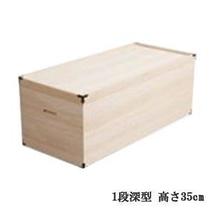 4月上旬入荷予定/桐衣装箱 1段 深型 HI-0005