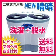 【即納】\ページ限定・マジッククロス付/ 【二槽式小型洗濯機 NEW 晴晴 AHB-02】 【送料無料】 小型洗濯機 コンパクト洗濯機 2槽式洗濯機