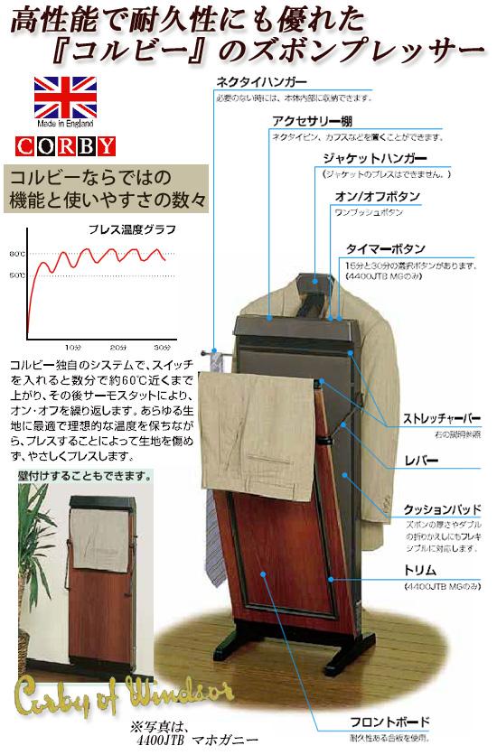 【楽天市場】コルビー ズボンプレッサ− 3300JCMG/3300JCBK の 通販 ...