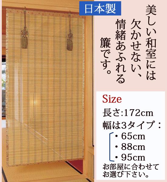 Mckey Mail Order Bamboo Bamboo Blind Partitioning りよしず Bamboo