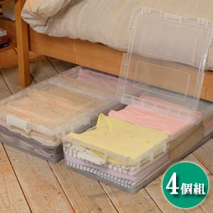 ベッド下収納ケース 4個組 の 通販 【送料無料】 [ベッド下 収納ボックス ベッドの下 薄型 衣装ケース プラスチック 薄型 収納ケース 衣類収納 スリム ベッド下 プラスチックケース