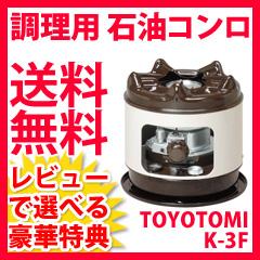 【即納】トヨトミ 石油コンロ K-3F [煮炊き専用の調理用の灯油コンロ]【送料無料】