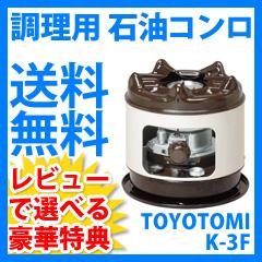 【即納】\ページ限定・マジッククロス付/ トヨトミ 灯油コンロ K-3F [煮炊き専用の石油燃料の調理用こんろ]【送料無料】