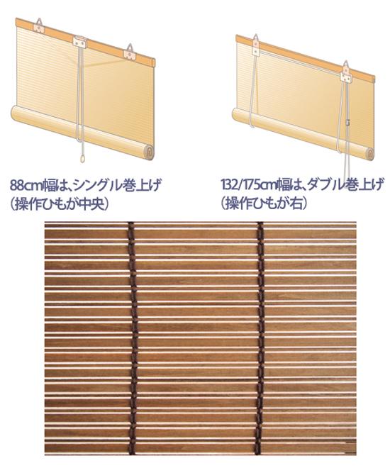 木製簾子[木製簾子日本製造卷起Louruz清潔木製天然木銀幕木材銀幕]