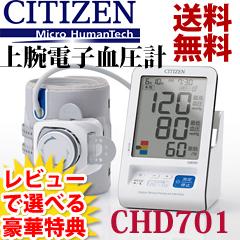 シチズン上腕電子血圧計 CHD701 [CHD-701] 【送料無料・代引手数料無料】 上腕式血圧計 二人分 血圧計 シチズン デジタル血圧計