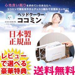 ヘッドクーラー ココミン HC-100ST 【送料無料】【夏の快眠に ヘッドクーラー ココミン 冷却枕 クール枕 冷却シート 氷枕 水枕 氷嚢 】