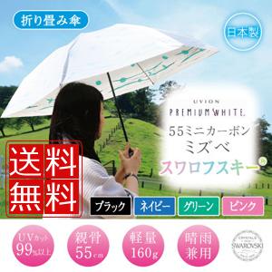 55cm日傘 プレミアムホワイト UVカット99% 【UVION プレミアムホワイト55ミニカーボン SWAミズベ】【送料無料・日本製】 晴雨兼用 折りたたみ日傘