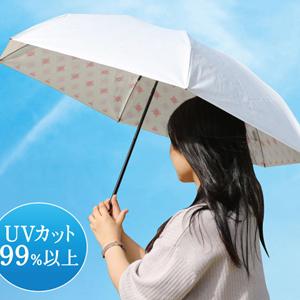 55cm雨晴兼用折りたたみ傘 UVカット99% 【UVION プレミアムホワイト55ミニカーボン SWAニューアラベスク】【送料無料・日本製】 レディース 日傘 雨傘