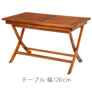 9月中旬入荷予定/天然木製折りたたみテーブル 【送料無料】【チークガーデン テーブル 幅120cm RT-1594TK】 ガーデンファニチャー テーブル 木製 オシャレ 折り畳み