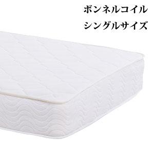 ベッドマットレス シングルサイズ 厚み16cm 【送料無料】【ボンネルコイルマットレス シングル KM-3101S】 真空圧縮パック 柔らか ベッドマット 圧縮ロール