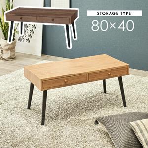 リビングテーブル 木製 幅80 【送料無料】【天然木ローテーブル 80×40 MT-6620】 センターテーブル 木製テーブル 座卓 収納付きテーブル 机 おしゃれ