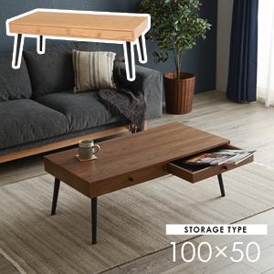 モダンセンターテーブル 木製 幅100 【送料無料】【天然木ローテーブル 100×50 MT-6621】 木製リビングテーブル 木製テーブル 座卓 収納付きテーブル 机