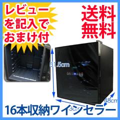 ワイン冷蔵庫 ペルチェ方式 16本収納ワインセラー BCW-48【送料無料】【smtb-s】