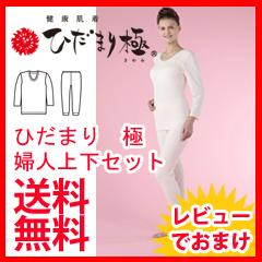 ひだまり 極 女性用上下セット 健康肌着 婦人上下セットの通販【送料無料】