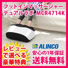 デュアルラボ MCR4714K アルインコ フットインマッサージャー[フットマッサージ器 足裏 マッサージ]【送料無料】