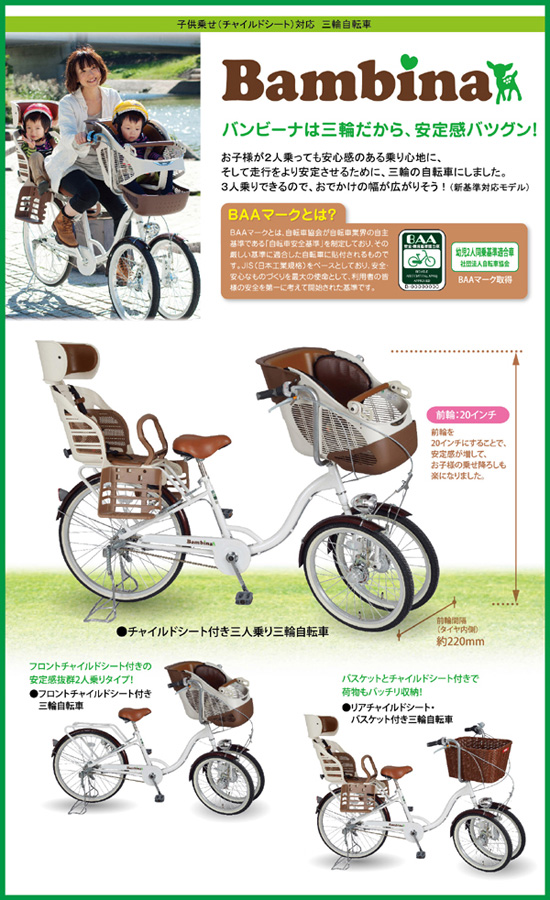 MG-CH 243 W Bambina child seat with 3 people who ride three-wheeled bike