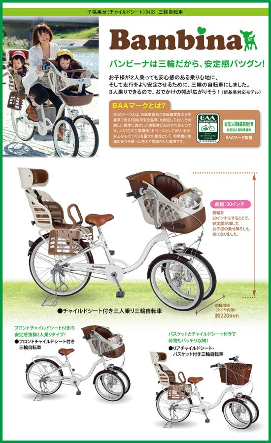 MG-CH243W bambinachairudoshito在的3个人乘坐脚踏三轮车