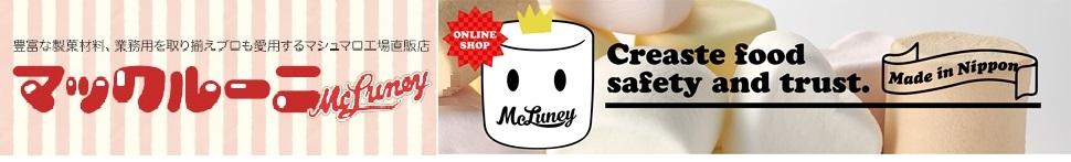 マックルーニ マシュマロ 製造販売:お菓子作り、業務用マシュマロを各種取り揃えたプロも愛用する工場直販店