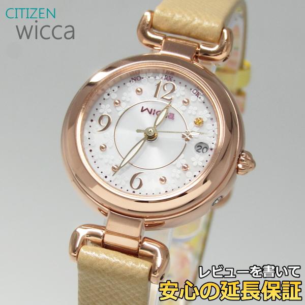 【7年保証】シチズン ウィッカ レディース ソーラー電波 腕時計 【KL0-669-13】 正規品 有村架純コラボモデル