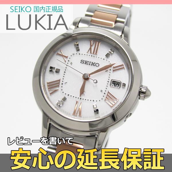【7年保証】セイコールキア 女性用 ソーラー電波腕時計 品番:SSQW037