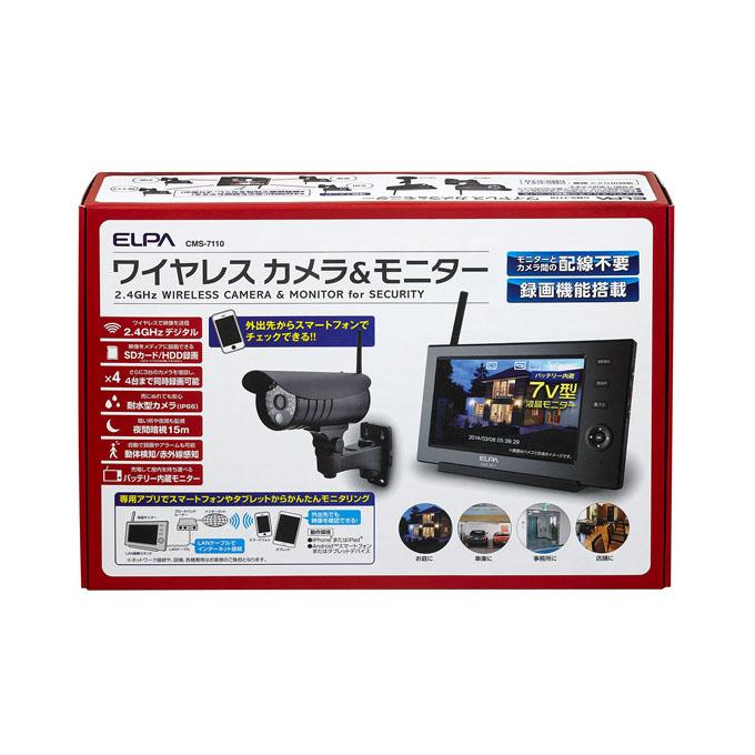 【送料無料】ELPA(エルパ) ワイヤレス防犯カメラ&モニターセット CMS-7110【10P03Dec16】【smtb-u】【送料込み】