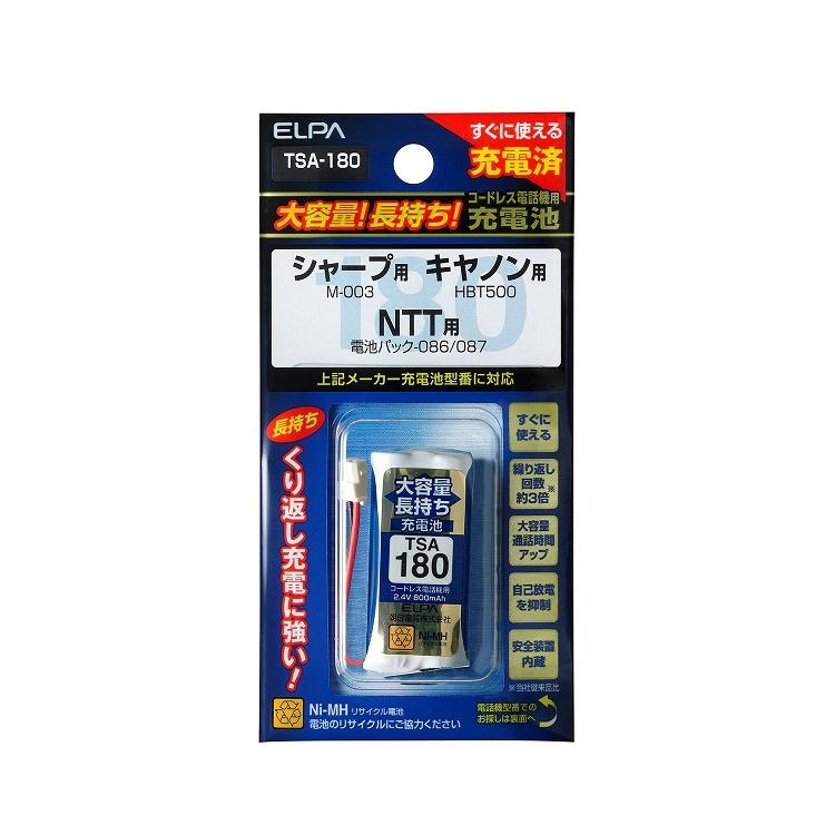 【ネコポス便送料無料】コードレス電話機用 交換充電池 シャープ(SHARP)、キャノン(CANON)、NTT用) ELPA(エルパ) NiMHTSA-180