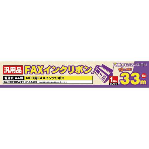 NEC FAX インクリボン 激安 日本 汎用 メーカー直販だから安心でお得 メーカー直販 汎用FAXインクリボン MCO 1本 あす楽 ミヨシ NEC対応 期間限定特価品 FXC33N-1