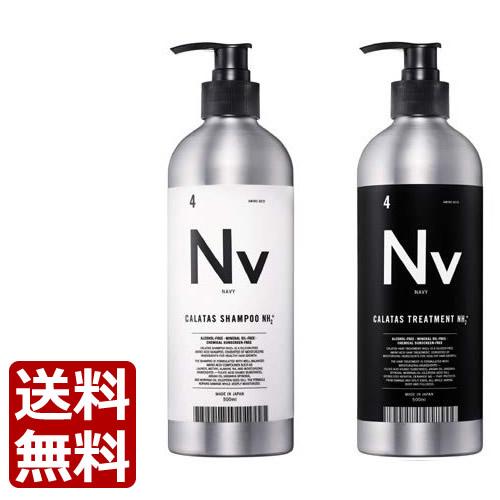 【送料無料】カラタス シャンプー + トリートメント NH2+ Nv(ネイビー) 500ml セット カラーシャンプー
